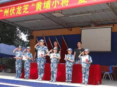 广州中小学生军校夏令营怎么样3